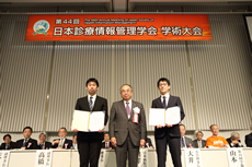 日本診療情報管理学会誌第29巻の優秀論文賞および奨励賞の受賞者