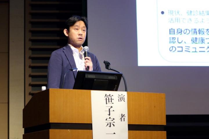 演演者の笹子宗一郎・厚生労働省政策統括官付情報化担当参事官室政策企画官