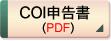 COI申告書(PDF)